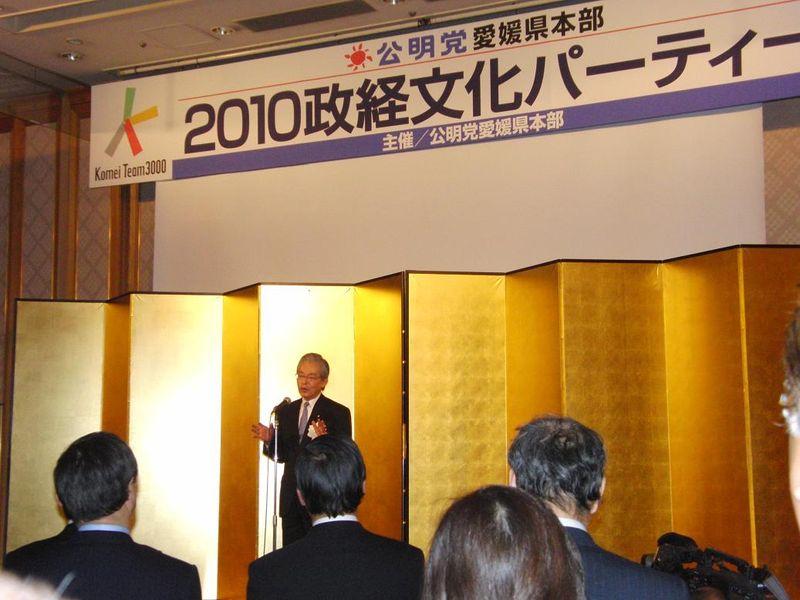 2010政経パーティー 151