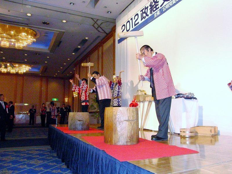 2012.01.15政経文化パーティー 065