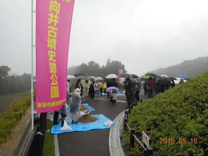 2015.05.16 向井古墳公園開園式 007